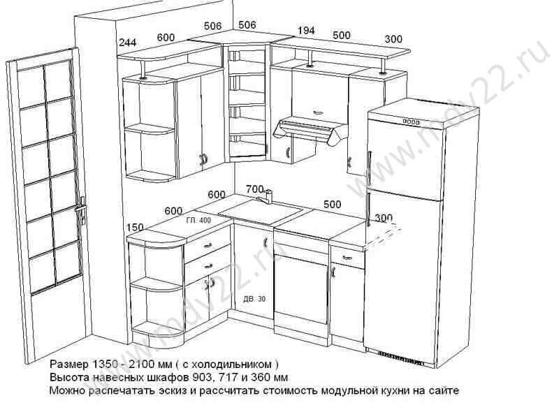 Размер с холодильником 135 см