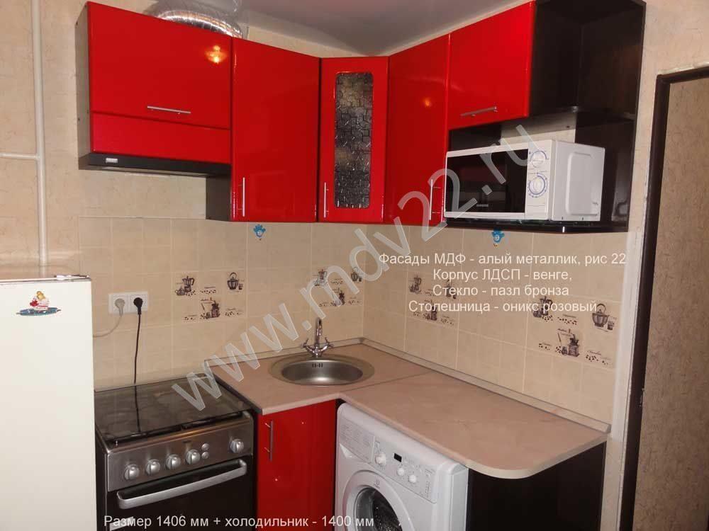 Угловая кухня со стиральной машиной Размер 1406 мм 1400 мм Кухни угловые большой каталог